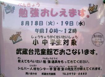 20090816武蔵台児童館