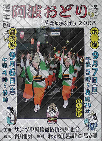 20080906nakamura_awadance