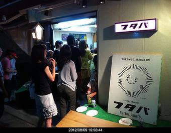 20120809futaba02