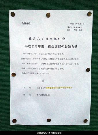 20130414sagiroku