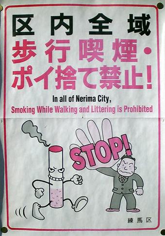 20100501no_smoking
