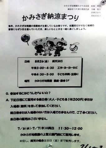 20110703kamisagi_festa