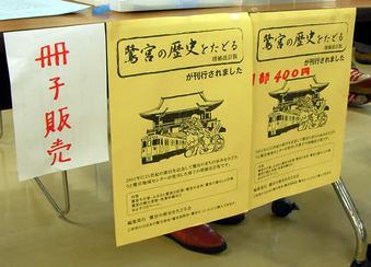 20090613saginomiya03