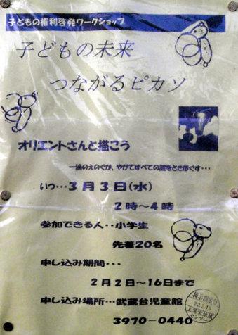 20100207 オリエントさん 子どもの権利啓発 武蔵台児童館 ワークショップ 上鷺宮