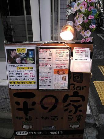 20090412hiramaruke