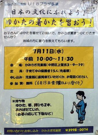 20120617yukata