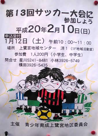 20080105football
