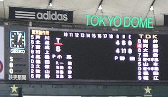 20080830dome_score02