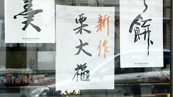 20120208kodoku_yamato02