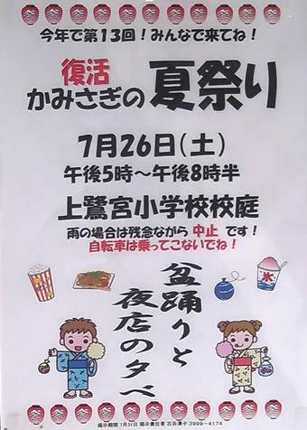 20080705kamisagi_festa