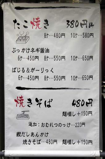 20090720鉄板茶屋02