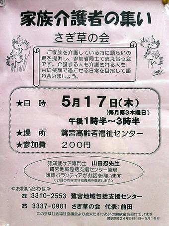 20120506kazokukaigo