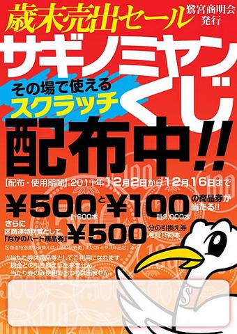 2011saginomiyakuji