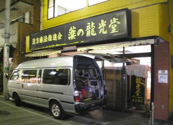 20100126龍光堂