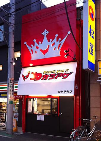 20120407karaage_fujimidai