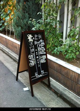 20120805nomiya_st2