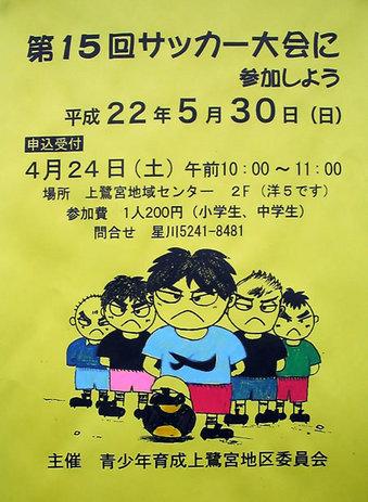20100424 サッカー大会 上鷺宮 青少年育成上鷺宮地区委員会 地域センター
