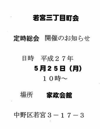 20150524wakamiya