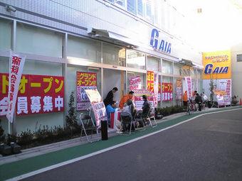 20100116富士見台 練馬区貫井 上鷺宮 パチスロ ガイア01