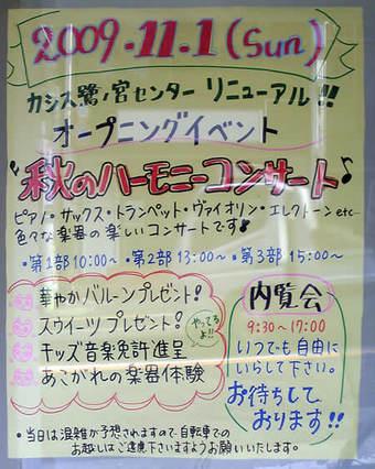 20091031yamaha