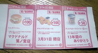 20100314鷺宮 マクドナルド フィレオフィッシュ チキンナゲット プレミアムローストコーヒー