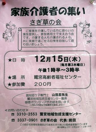 20111203kazokukaigo
