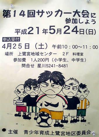 20090411第14回サッカー大会