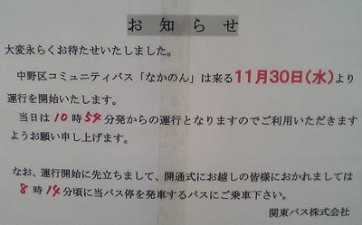 20051125nakanon osirase