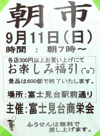 20110910asaichi