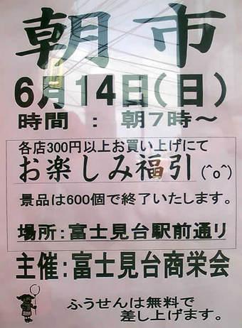20090607fujimidai_asaichi