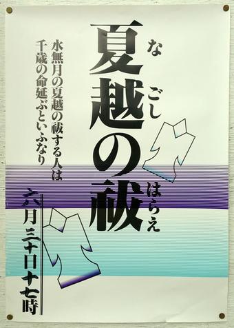 20130601nagosi