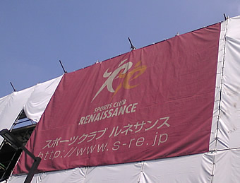 20070825fujimidai_sports