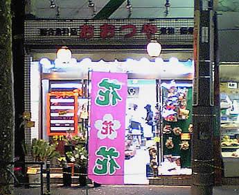 20061230ohtuya
