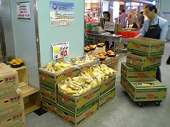 20061105senjow02banana