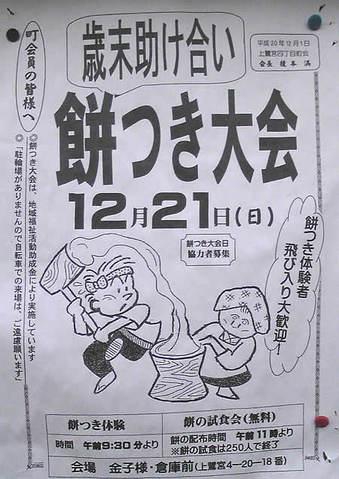 20081213上鷺宮餅つき大会