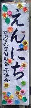 20070707kanban