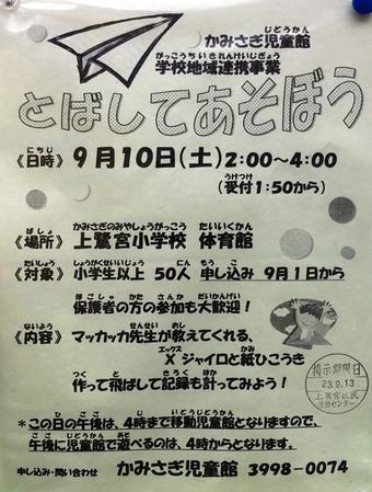 20110910kamisagi_fry