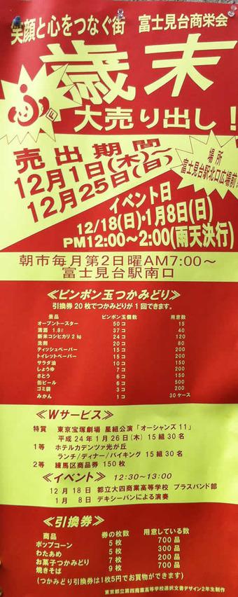 20111204fujimidai01