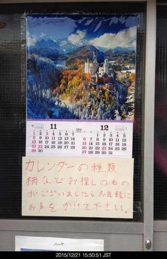 calendar20151221b