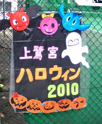 20101031kamisagi_hallowin01