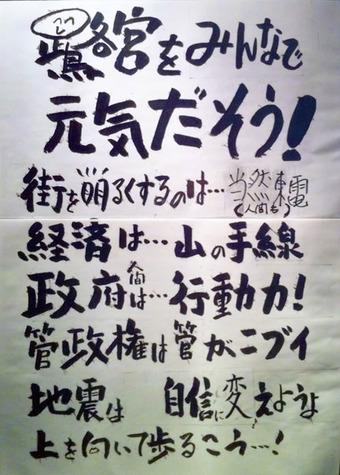 20110505edoyasusihachi