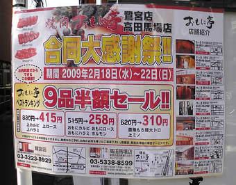 20090214おもに亭 さぎのみや 焼肉 鷺宮