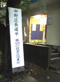 2006年区長選挙