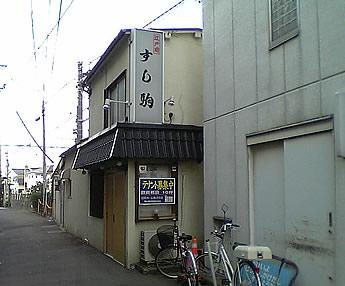 20070201すし駒