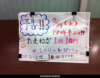 20120220familymart