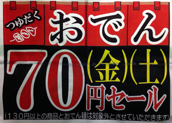 20140208famima_oden01