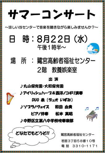 20120814summerconcert