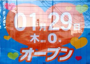 2015-01-18-17-54-31