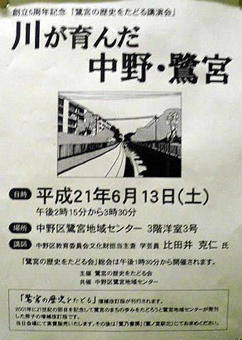 20090527鷺宮の歴史をたどる講演会