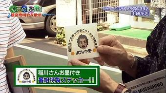 2012yamazakihana07